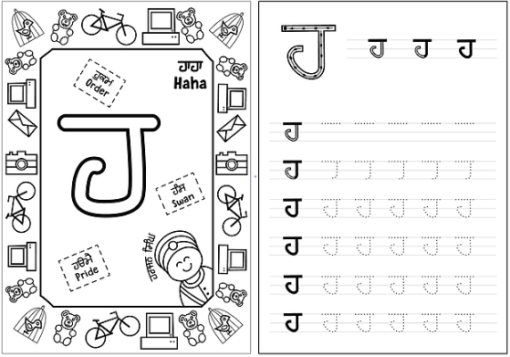 Learn Punjabi, Sikh Colouring Books, teach children Punjabi, Punjabi Alphabet
