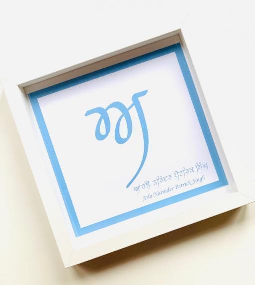 Punabi newborn Baby Gifts Frames, sikh newborn frames