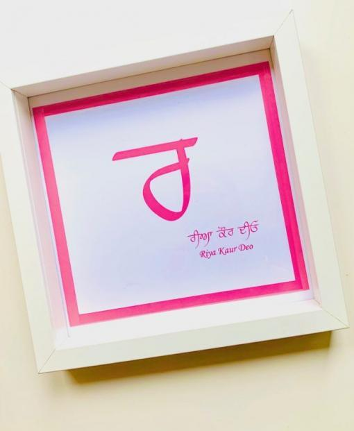 Punabi Baby Gifts Frames, sikh baby gifts frame
