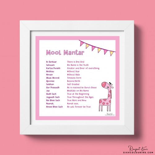 sikh colouring mool mantar frame
